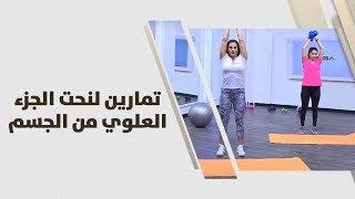روزا - تمارين لنحت الجزء العلوي من الجسم
