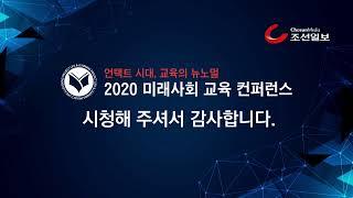 2020 미래사회 교육 컨퍼런스 [언택트 시대, 교육의…