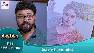 Ganga Tamil Serial | Episode 365 | 13 March 2018 | Ganga Latest Serial | Home Movie Makers