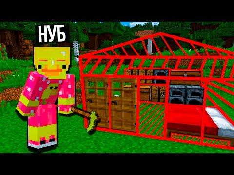 НУБ ПРОТИВ НЕВИДИМОГО ДОМА В МАЙНКРАФТ 2! ТРОЛЛИНГ НУБА В MINECRAFT Мультик - Видео из Майнкрафт (Minecraft)