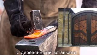 Кованые ворота(, 2016-04-21T13:41:49.000Z)
