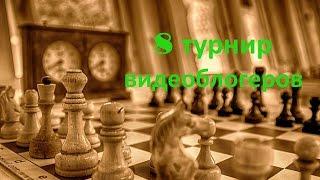 8-й турнир видеоблогеров. Евгений Шувалов играет в быстрые шахматы