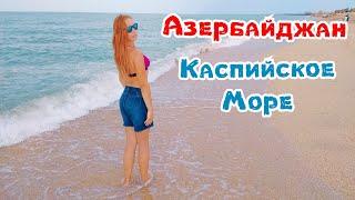 Азербайджан. Купание в Каспийском море! Фруктовый рынок в Баку. Август 2019.
