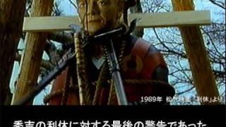 なぜ千利休は秀吉から死を賜ったか? これまで幾つかの憶説があったが、...