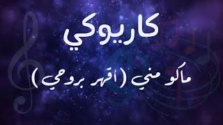 كاريوكي - ماكو مني ( اقهر بروحي ) - عزف أحمد بوقيس 🎵