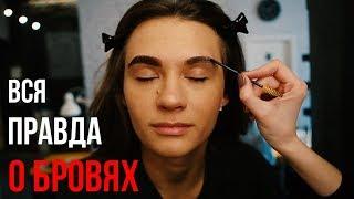 Секрет идеальных бровей / Как правильно оформить брови