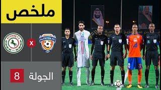 ملخص مباراة الإتفاق ضد الفيحاء ضمن الجولة الثامنة من الدوري السعودي للمحترفين