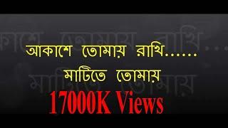 Video Akash Mati by Ahmed Razeeb Lyrics Video 2017 download MP3, 3GP, MP4, WEBM, AVI, FLV Juli 2018