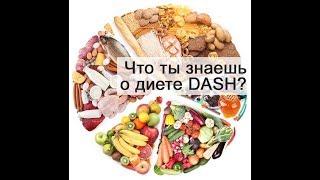 DASH диета. Диета при гипертонии.#DASH диета.