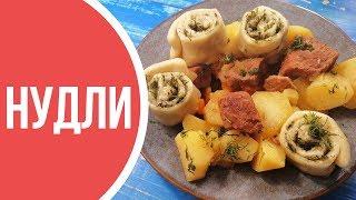 Домашние рецепты! Сытное и ароматное блюдо - НУДЛИ по-украински