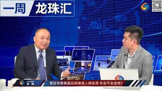 首位华裔美国总统候选人杨安泽 你会不会选他?