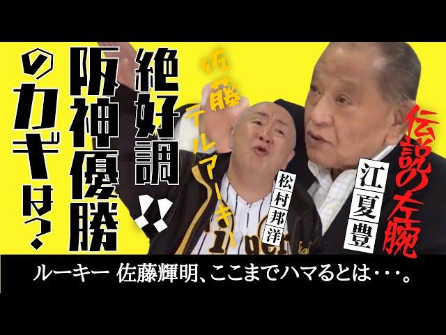 【 阪神 タイガース 優勝 のカギとは?】伝説の左腕 江夏豊 が登場!! ルーキー 佐藤輝明 、ここまでハマるとは・・・。 < 日本 プロ野球 名球会 >