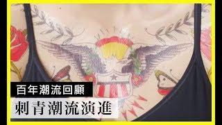 100年來的刺青演進|百年潮流回顧|Vogue Taiwan