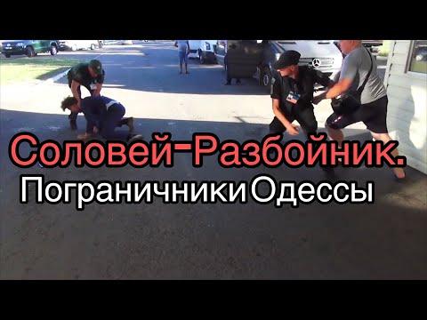 Мерзкие Одесские пограничники. Баран Иван - соловей-разбойник.