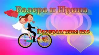 Поздравление к годовщине Свадьбы для Валеры и Ирины Ратниковым