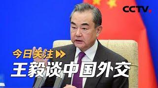 奋楫破浪 坚毅前行 王毅谈中国外交 20210102 |《今日关注》CCTV中文国际 - YouTube