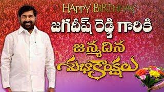 Telangana Energy Minister G Jagadeesh Reddy Birthday Special   YOYO TV Channel