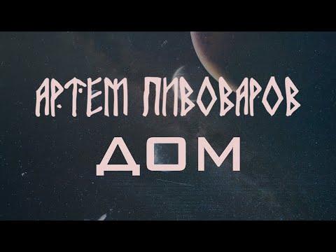 Артем Пивоваров - Дом (Official Lyric Video) [ Альбом Земной ]