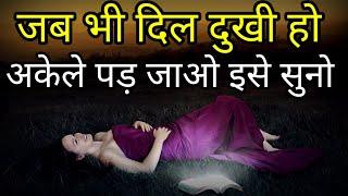 मन को शांति और सुकून देंगी ये बातें Amazing quotes and thoughts Best Motivational speech Hindi video