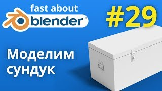 №29 Моделируем сундук в Blender видеоурок