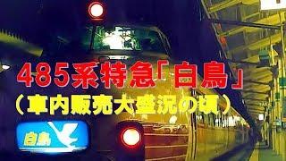 【車内放送】特急「白鳥」(485系 旧式「鉄道唱歌」 車内販売大繁盛 新大阪発車後)