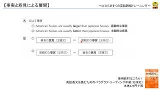 英文読解講座(基礎編):事実と意見による展開1【解説】