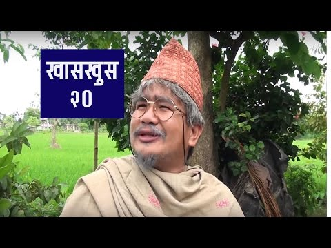 Nepali comedy khas khus 20 (11august 2016) by www.aamaagni.com chhakka panja full movie