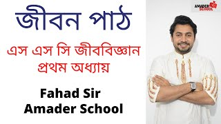 SSC Biology Chapter 1 | Lesson on Life [ জীবন পাঠ] | Fahad Sir