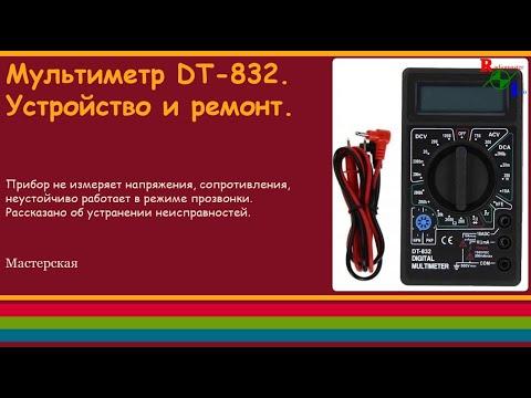 Мультиметр DT-832. Устройство и ремонт