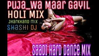 पुजवा मर गइल Pujawa Mar Gail {Pujawa Mar Gai Full Hard Dance holi mix} dj shashi
