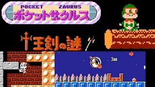 Pocket Zaurus - Jūōken no Nazo (FC)   Playthrough
