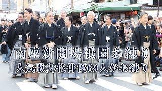 京都・南座新開場祇園お練り(2018/10/27)