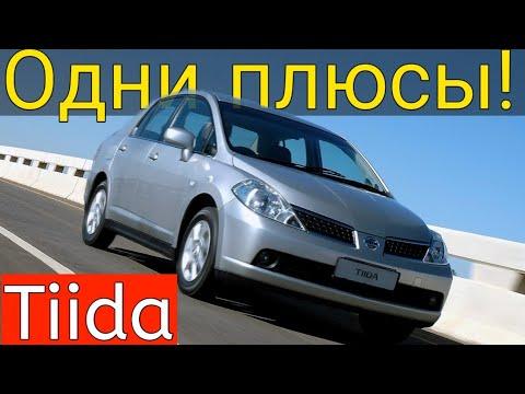 Nissan Tiida - внешность обманчива. Тест-драйв от Недовольного!