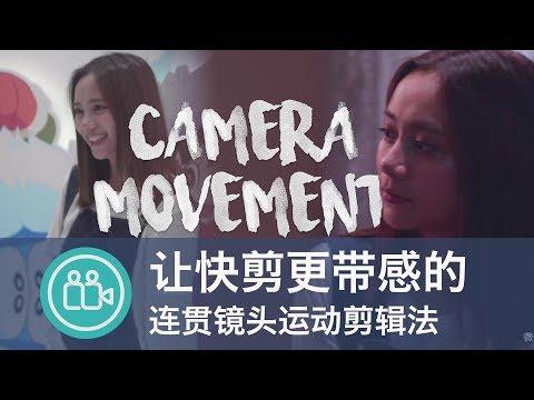 连贯镜头运动提升你的旅拍剪辑