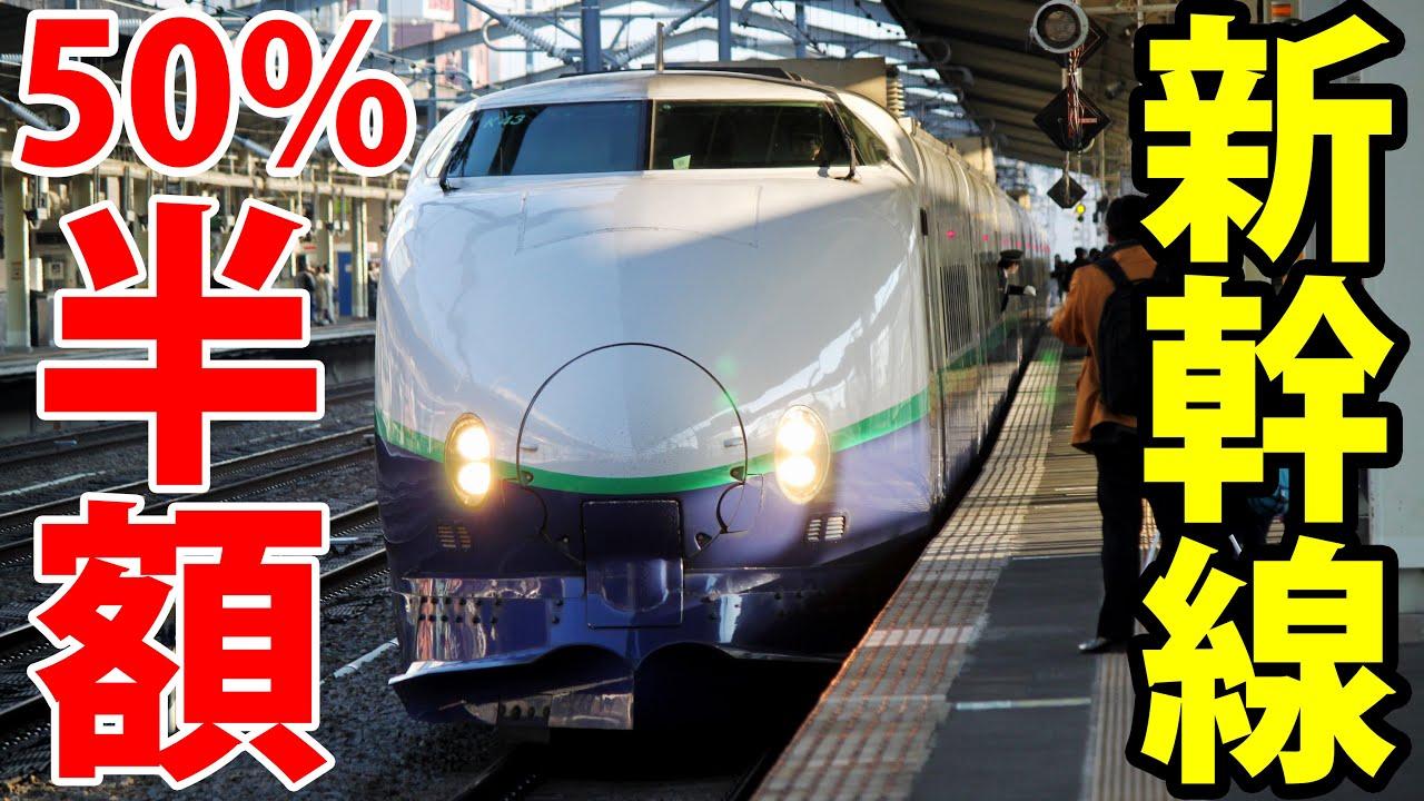 新幹線が50%割引 どうやったら半額で乗れる?