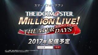 アイドルマスター ミリオンライブ! シアターデイズ PV第2弾+事前登録キャンペーン thumbnail
