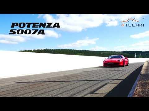 Шина Bridgestone Potenza S007A - предназначена для современных спортивных автомобилей.