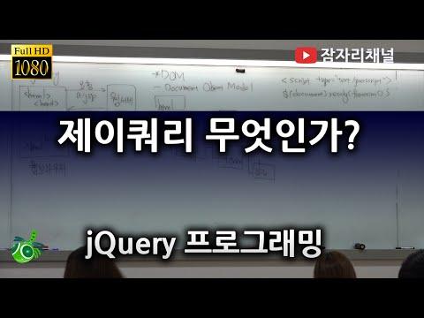제이쿼리 무엇인가? : 제이쿼리 강좌 2016 잠자리채널 jamjalee jquery programming tutorial