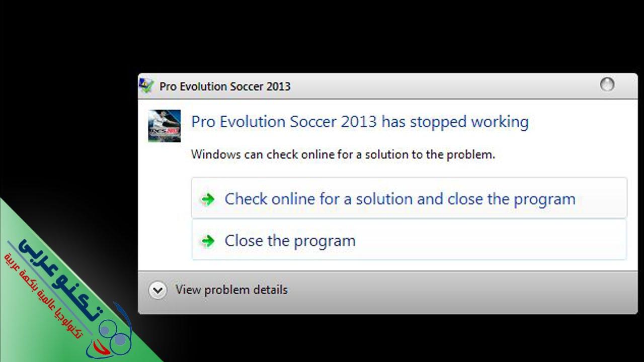 حل مشكلة الخروج من لعبة بيس 2013 بدون كيت سيرفر أو أي برامج