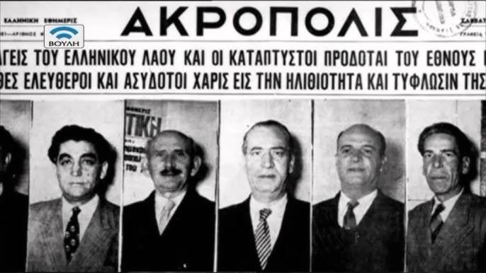 Χαρίλαος Φλωράκης - Ο Καπετάνιος Γραμματέας του ΚΚΕ (07/02/2016) - YouTube
