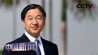 [中国新闻] 特朗普访问日本 特朗普会晤德仁天皇夫妇 | CCTV中文国际