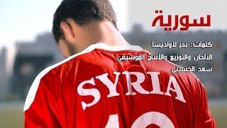 أقوى أغنية حماسية للمنتخب السوري - سورية Syria