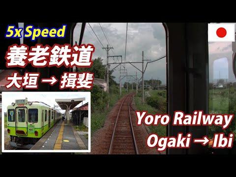 5x YORO RAILWAY Bound for IBI 養老鉄道 大垣→揖斐 全区間