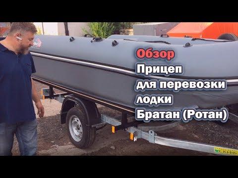 Обзор: Прицеп для перевозки лодки Братан (Ротан)