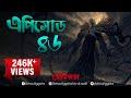 Gambar cover ভৌতিজ্ঞতা Bhoutiggota by Dr. Aalif | Episode 46