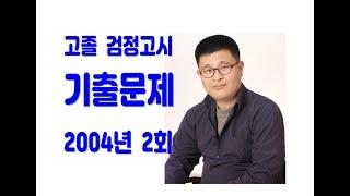 고졸 검정고시 기출문제 2004년 2회