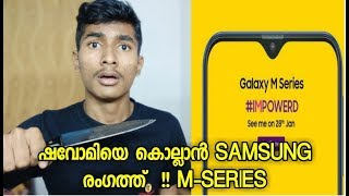 SAMSUNG Galaxy M-Series - M10,M20,M30 ! LEAKS & PRICE SPECS | REDMI KILLER 😲 ദൈവമെ പണി പാളുവോ