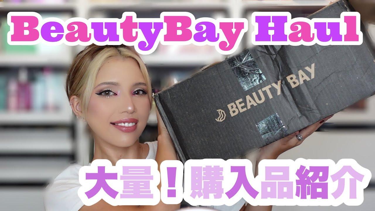 [購入品紹介]Beautybayで買ったもので喋りながらまったりメイクしました!
