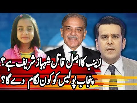 Center Stage With Rehman Azhar - Justice For Zainab - 11 January 2018 - Express News