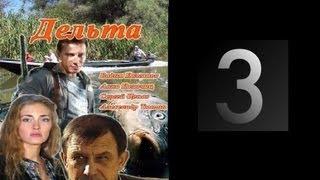 Дельта Рыбнадзор 3 серия (2013) Боевик детектив криминал фильм сериал